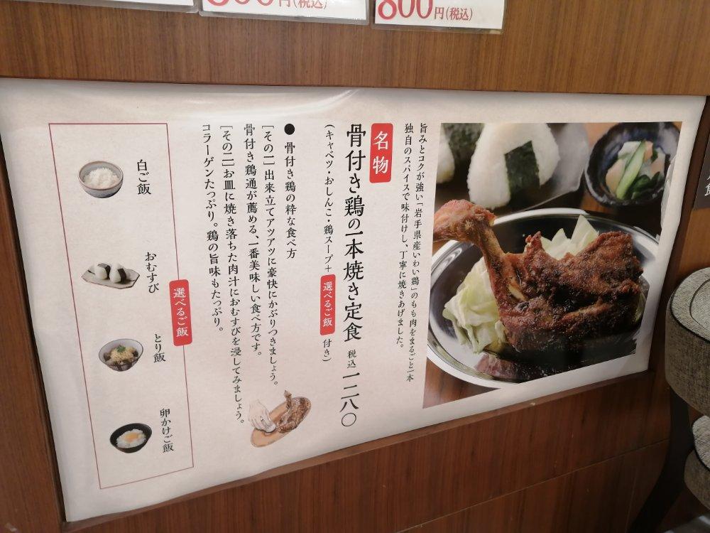 ひなや 骨付き鶏の一本焼定食