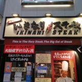 いきなりステーキ仙台店