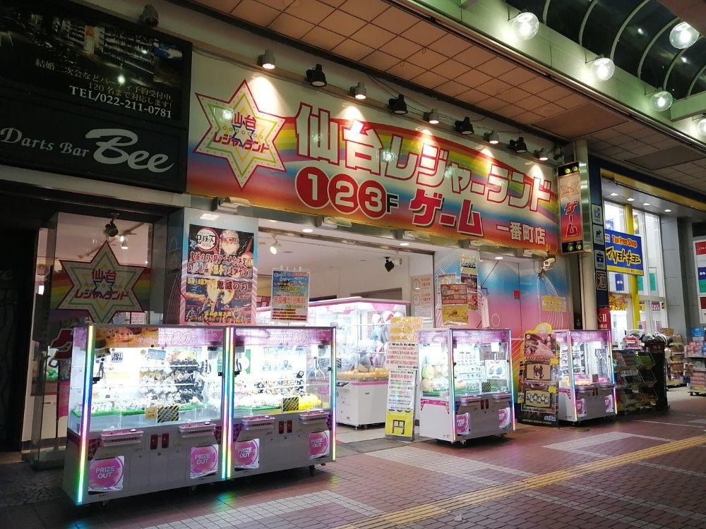 仙台レジャーランド一番町店