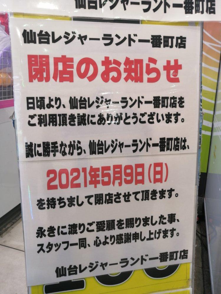 仙台レジャーランド一番町店 閉店の告知