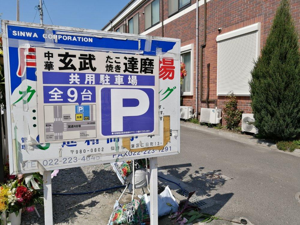 たこ焼き達磨 駐車場