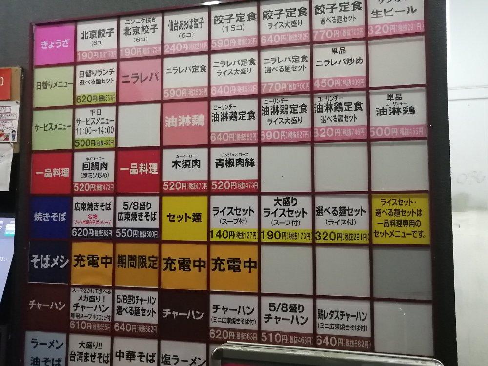 北京餃子のメニュー例