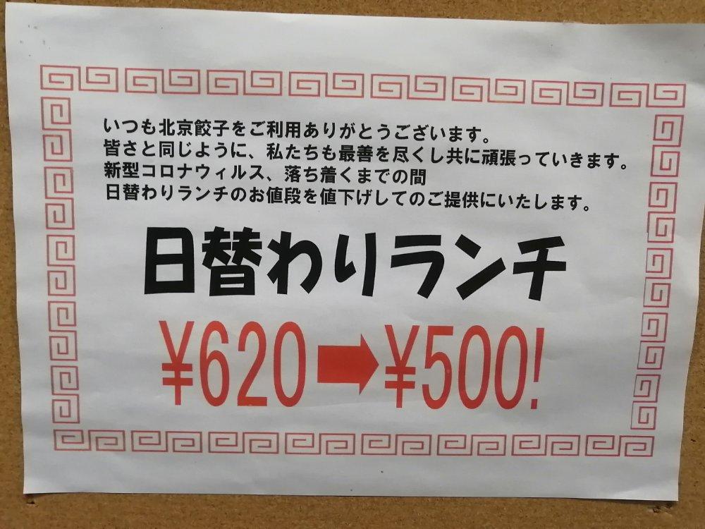 コロナが落ち着くまで日替わりランチ500円