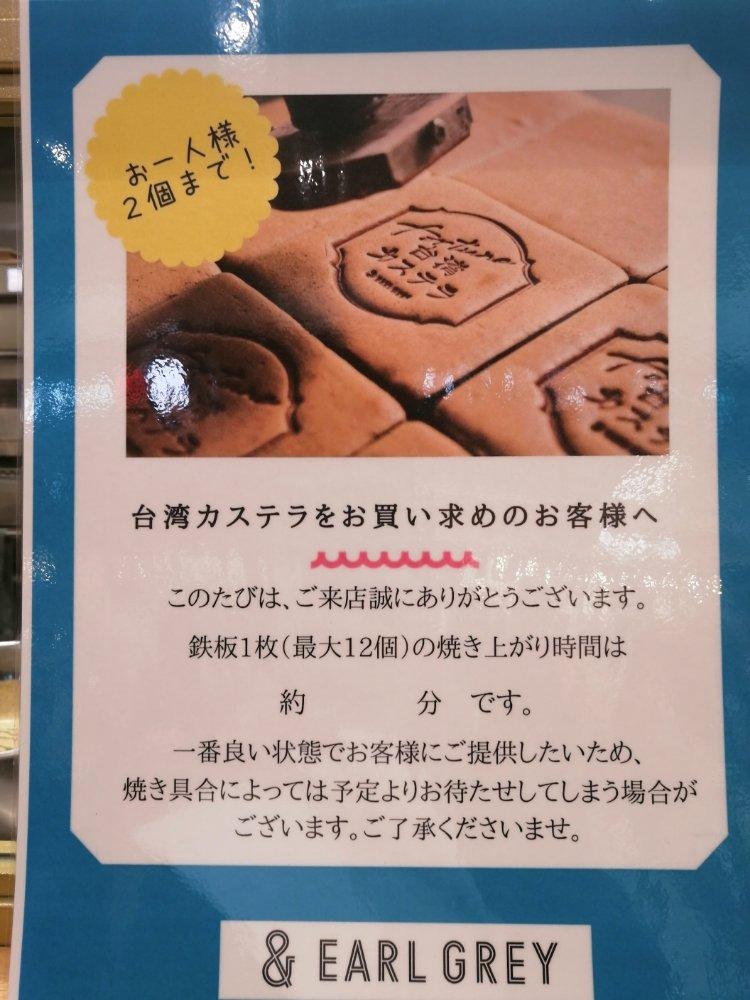 & EARL GRAY仙台駅中店 台湾カステラをお買い求めのお客様へ