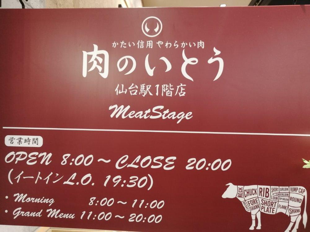 肉のいとう仙台駅1階店 営業時間