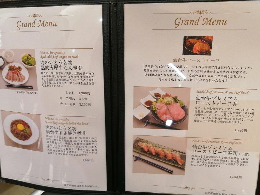肉のいとう仙台駅1階店 牛タン定食など