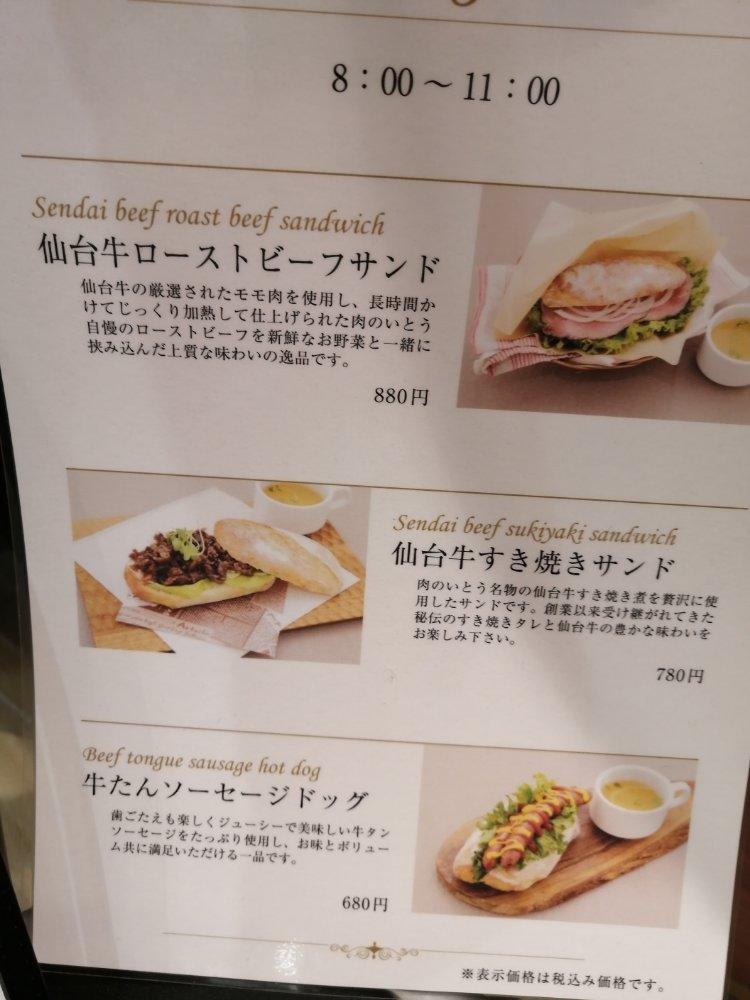 肉のいとう仙台駅1階店 モーニングメニュー