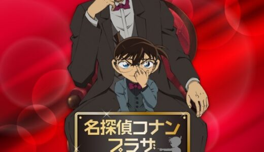 仙台パルコで名探偵コナンプラザ開催!謎解きイベントや限定グッズを一足先に紹介!