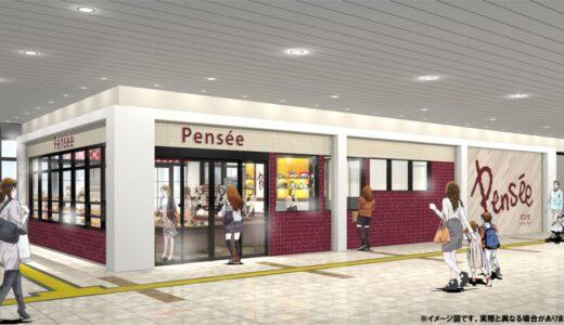 【朗報】パンセ仙台駅店が4月29日オープン!松島店の牡蠣カレーパンも販売!