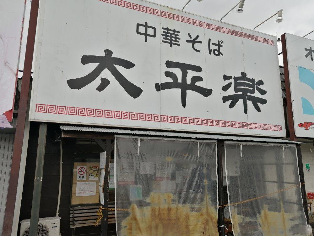 中華そば太平楽泉店