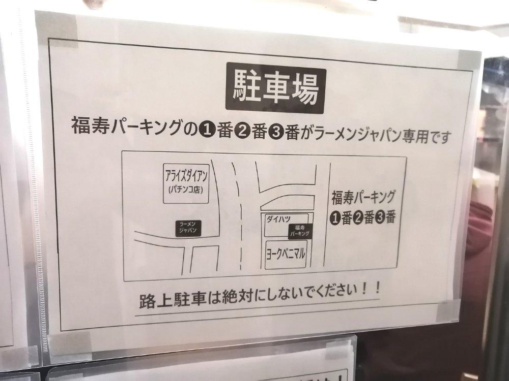 ラーメンジャパンの駐車場