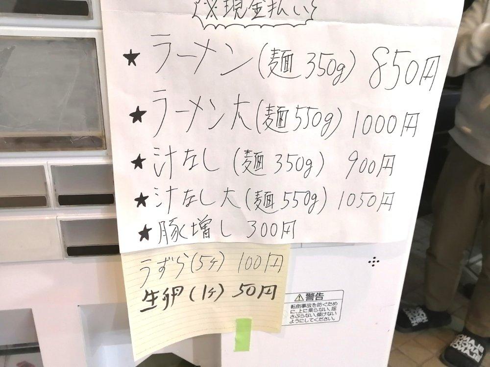 ラーメンジャパン メニュー