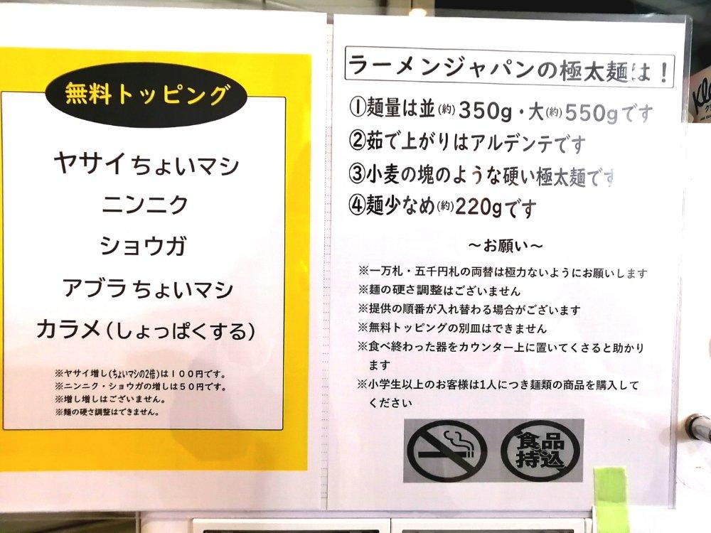 ラーメンジャパン コール