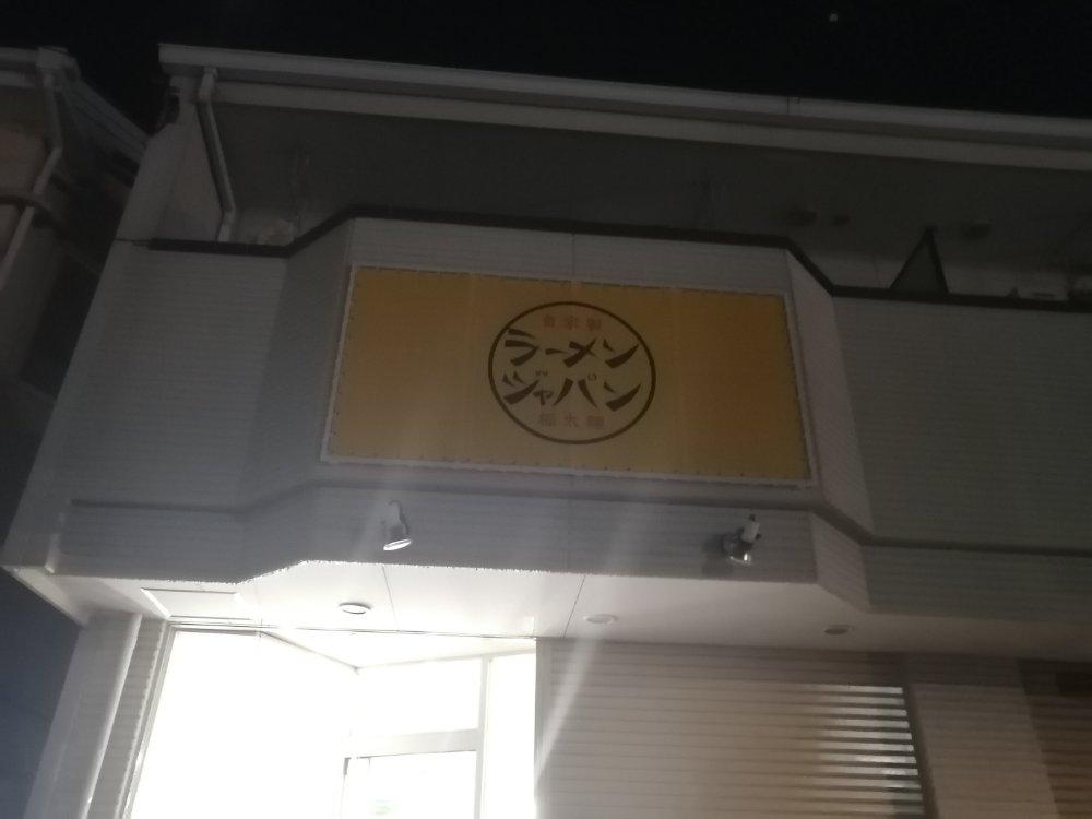 夜のラーメンジャパン
