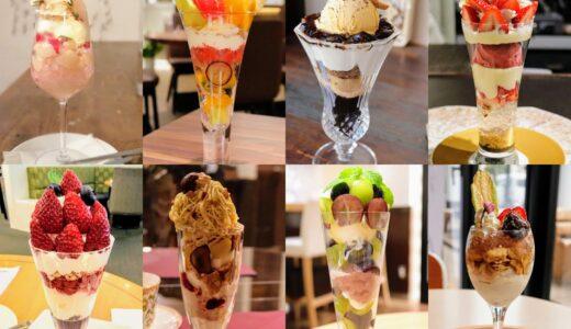 【リアルレポ】仙台の絶品パフェ8選 季節のフルーツパフェや巨大なモンブランパフェなど