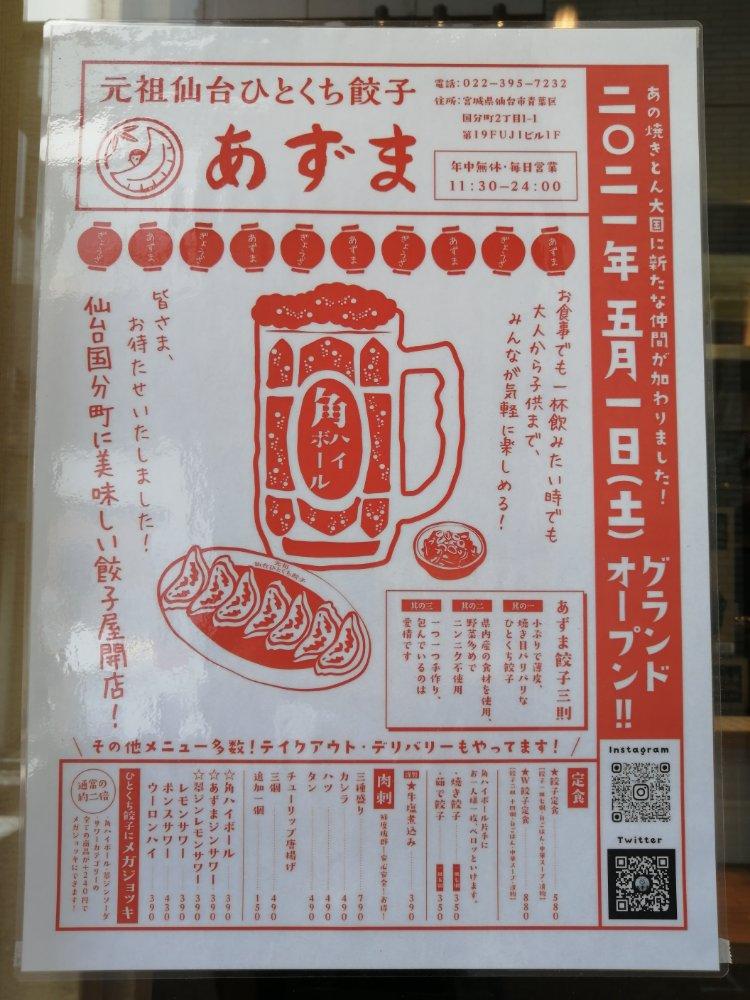 元祖仙台ひとくち餃子あずま メニュー