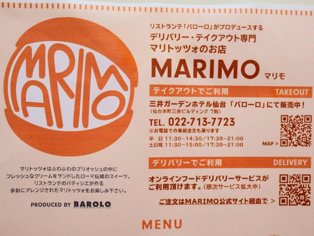 マリトッツォ専門店マリモについて