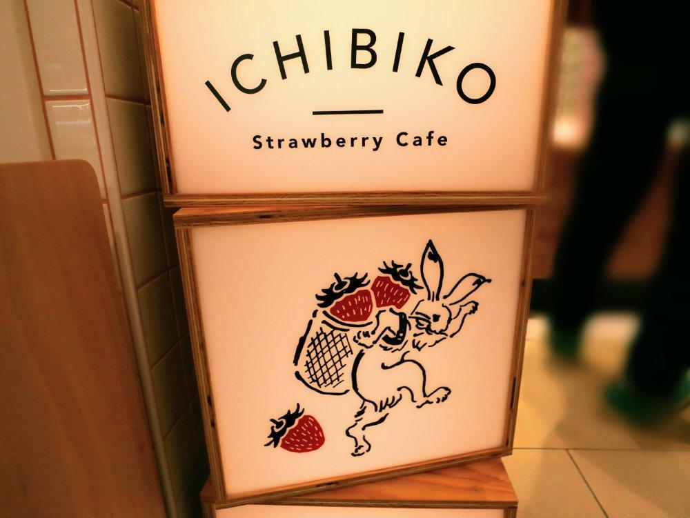 ICHIBIKO エスパル仙台店