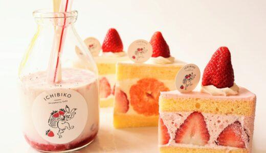 【速レポ】いちごスイーツ専門店 いちびこエスパル仙台店 ショートケーキやいちびこミルク購入!