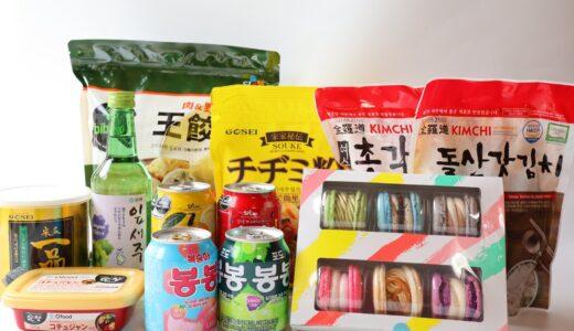 【レポ】宮城初の韓国スーパー「Yesmart-イエスマート仙台店」に行って来ました!