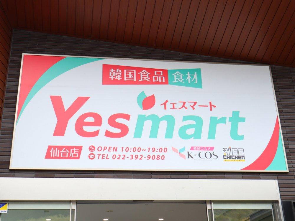 Yesmart仙台店