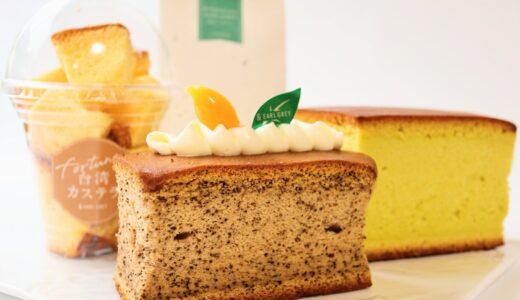 【これは必食】仙台駅のアンドアールグレイで台湾カステラ全種&緑茶アールグレイなどを実食レポ!