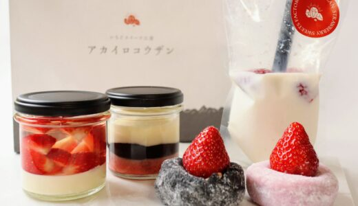 【レビュー】仙台駅 いちごスイーツ工房 アカイロコウザン 地層ケーキやクラッシュミルクなど