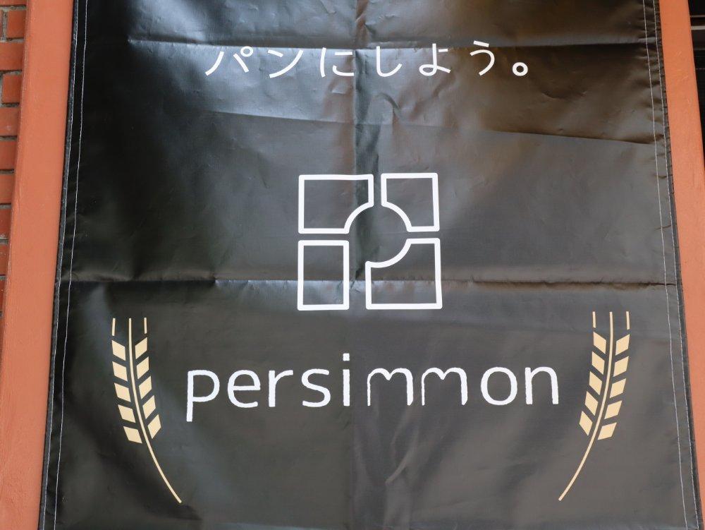 パーシモン 看板