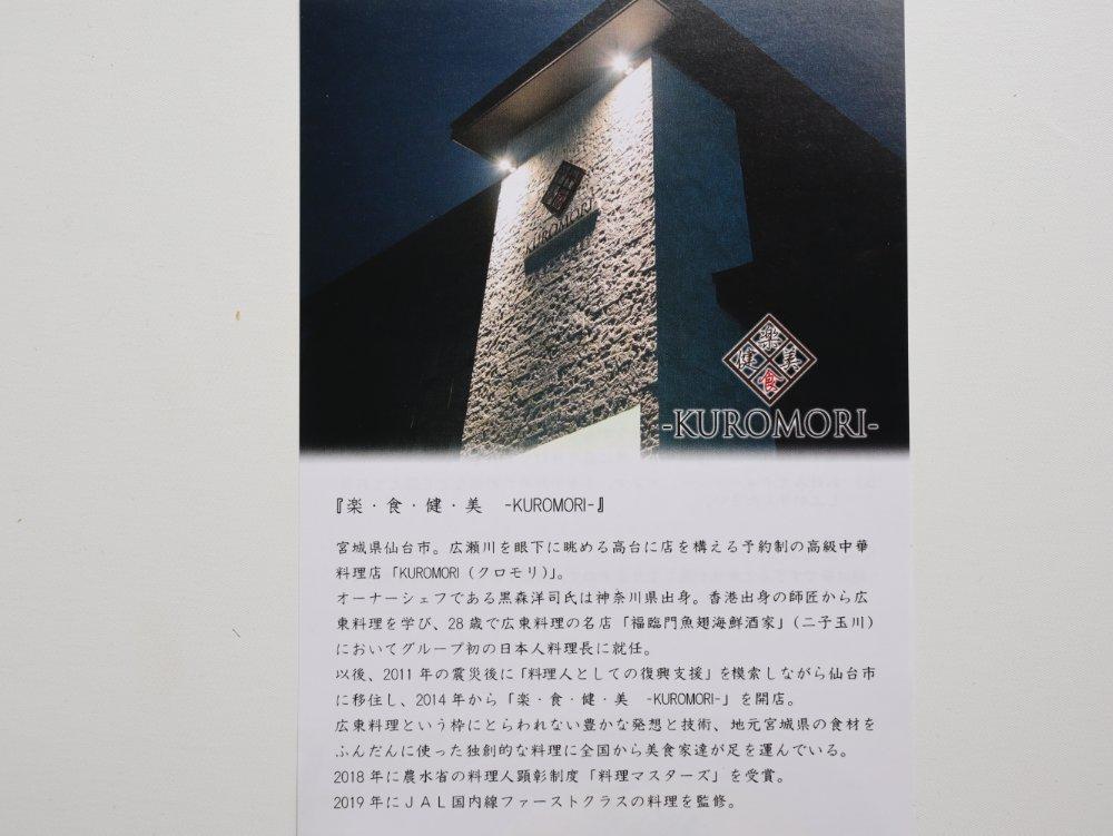 楽・食・健・美-KUROMORI-について
