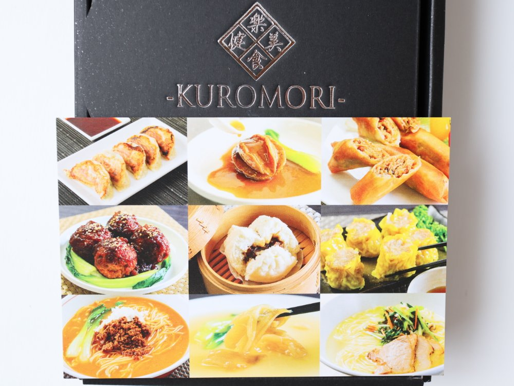 楽・食・健・美-KUROMORI- オンラインショップについて