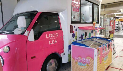 仙台イービーンズでアイスの祭典を開催中|東北のご当地アイスを販売