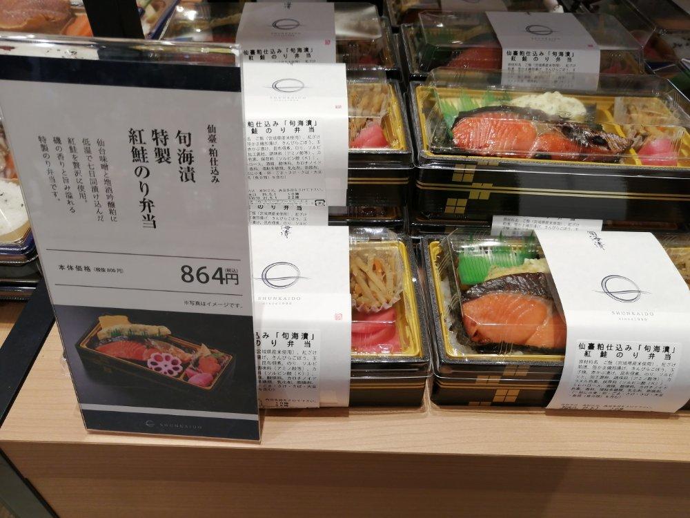 旬海堂 特製紅鮭のり弁当