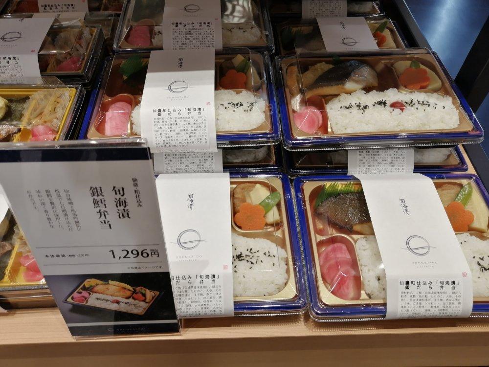 旬海漬 銀鱈弁当