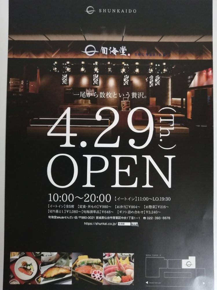 旬海堂仙台駅店について
