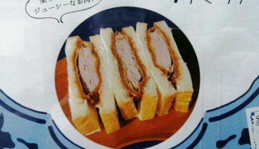 【新店情報】しぶきのサンド亭|仙台の老舗かつ丼屋とラパンの食パンで作るカツサンドのお店がオープン!