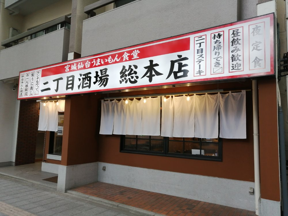 宮城仙台うまいもん食堂 二丁目酒場 総本店