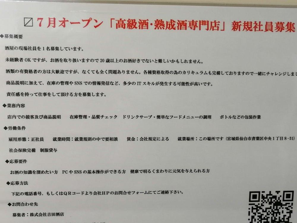 7月オープン「高級酒・熟成酒専門店」新規社員募集