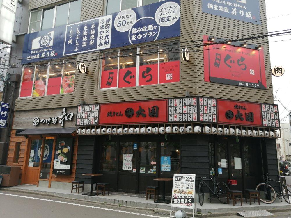 炭火焼肉ぐら 仙台東口店