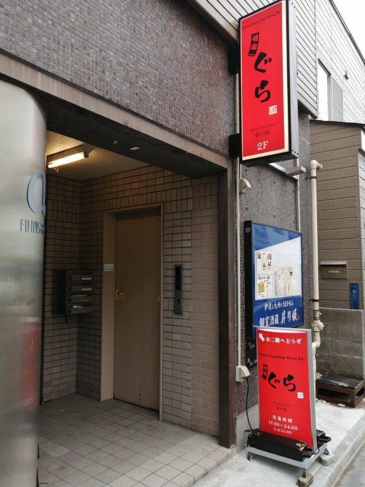 炭火焼肉ぐら 仙台東口店 入口
