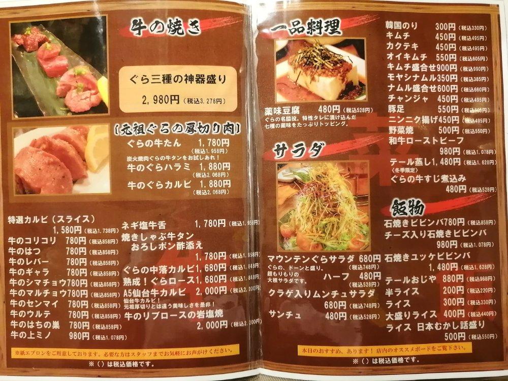 炭火焼肉ぐら 仙台東口店 メニュー