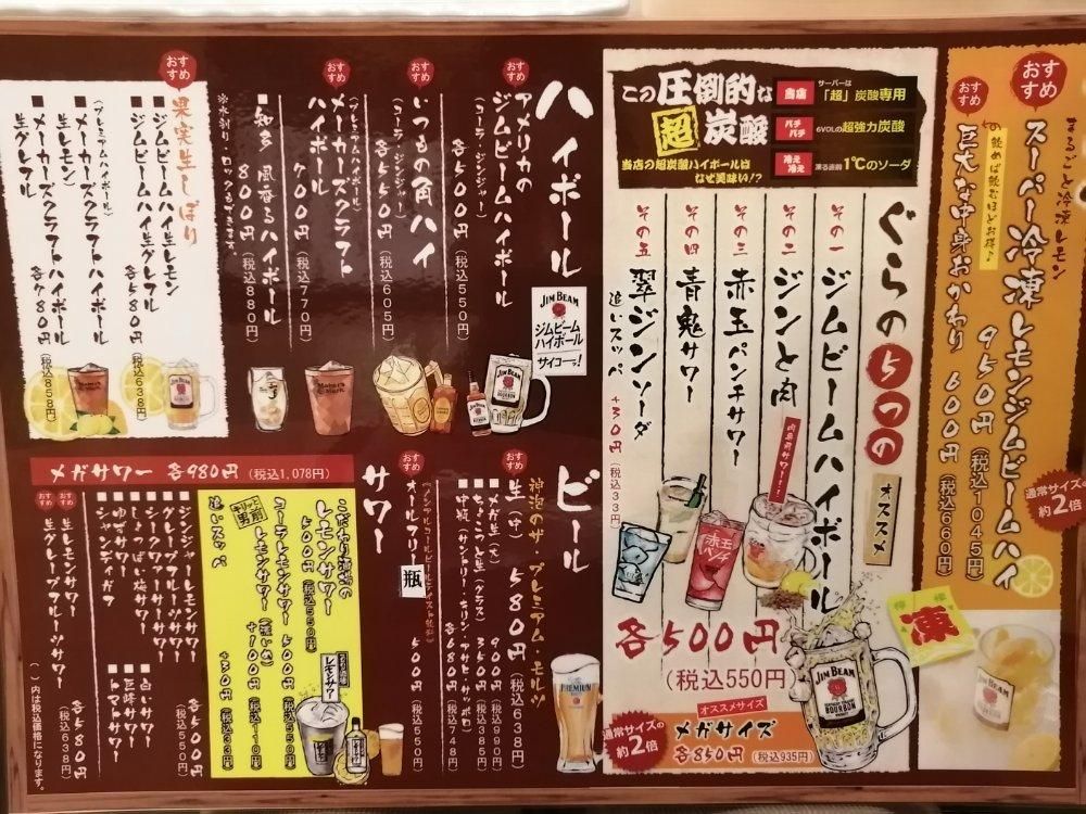 炭火焼肉ぐら 仙台東口店 ドリンクメニュー