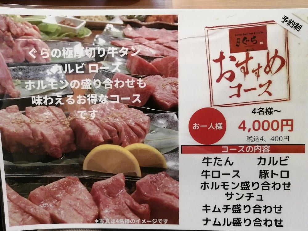 炭火焼肉ぐら 仙台東口店 おすすめコース