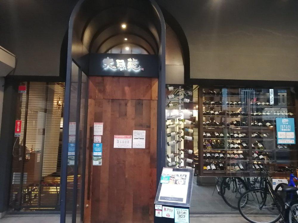 大同苑 仙台一番町店