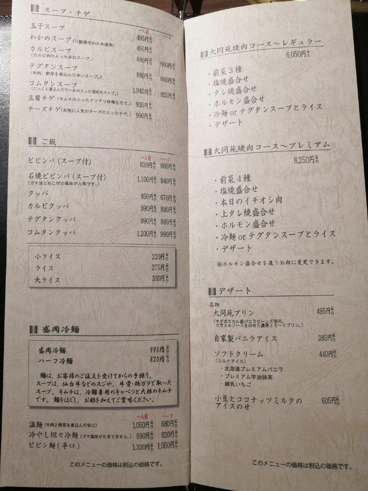 大同苑 仙台一番町店 食事メニュー
