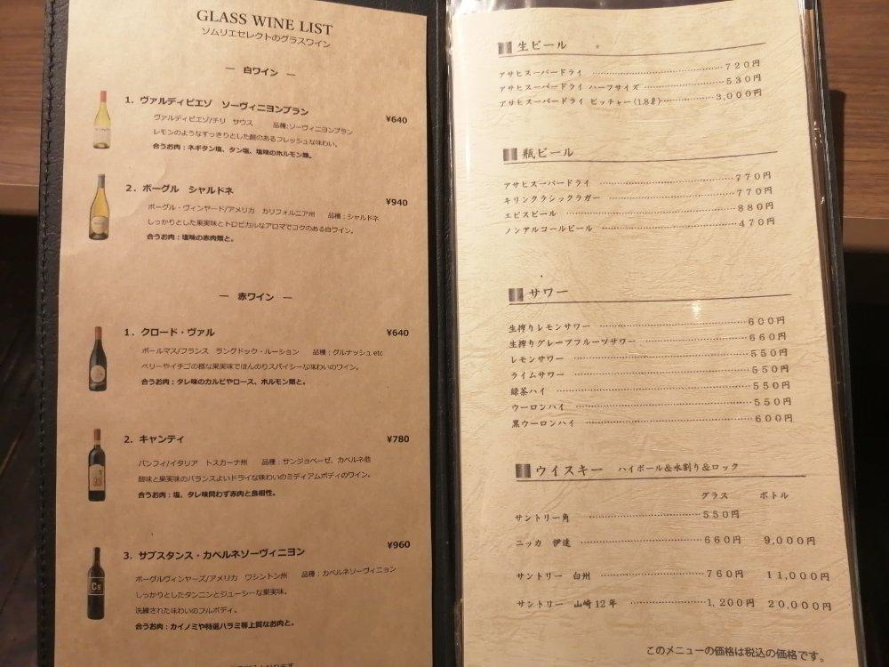 大同苑 仙台一番町店 ワインメニュー