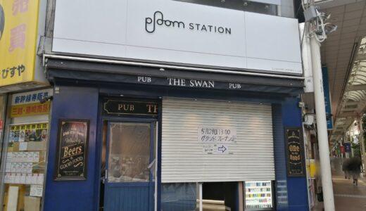 【新店情報】仙台一番町ディズニーストア向かいの菅原酒店がアイリッシュパブ『PUB THE SWAN』を5月29日オープン