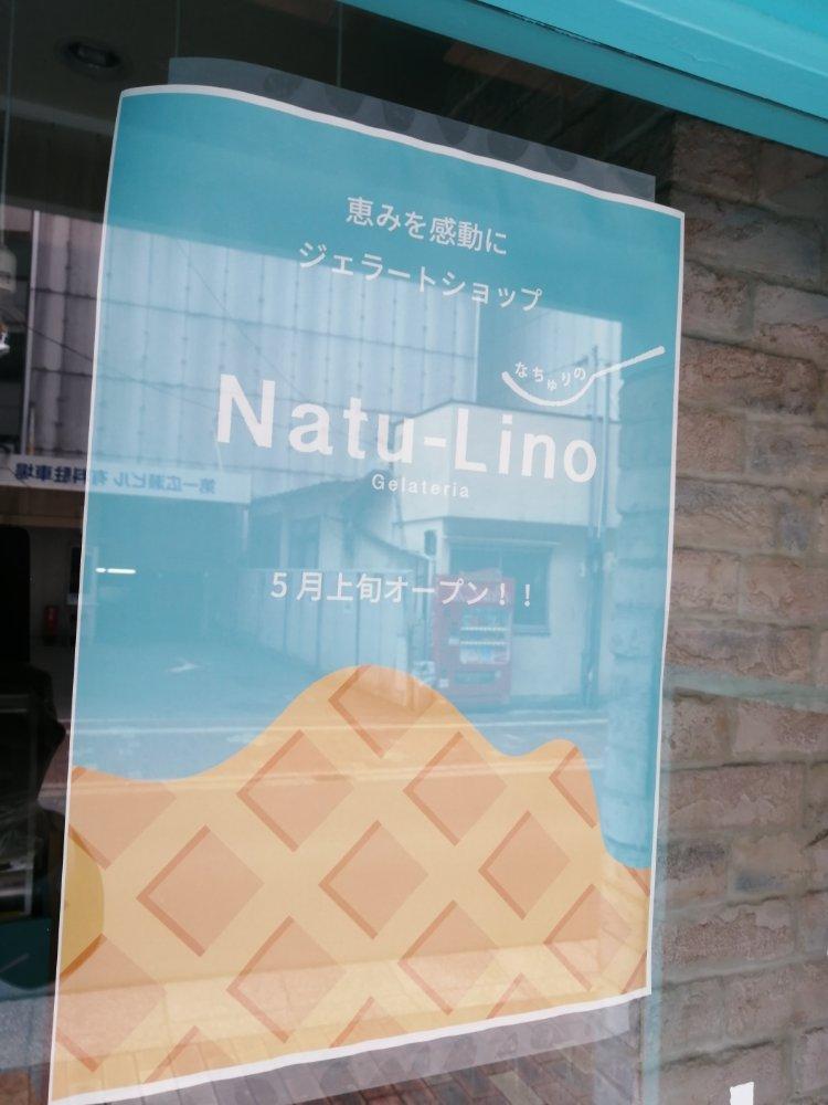 ナチュリノ仙台店の貼り紙