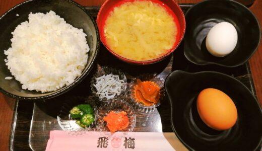 【衝撃】卵かけ放題ごはん飛梅-とびうめ食堂が仙台にオープン!400円で竹鶏たまごや花たまご、トッピングもかけ放題!
