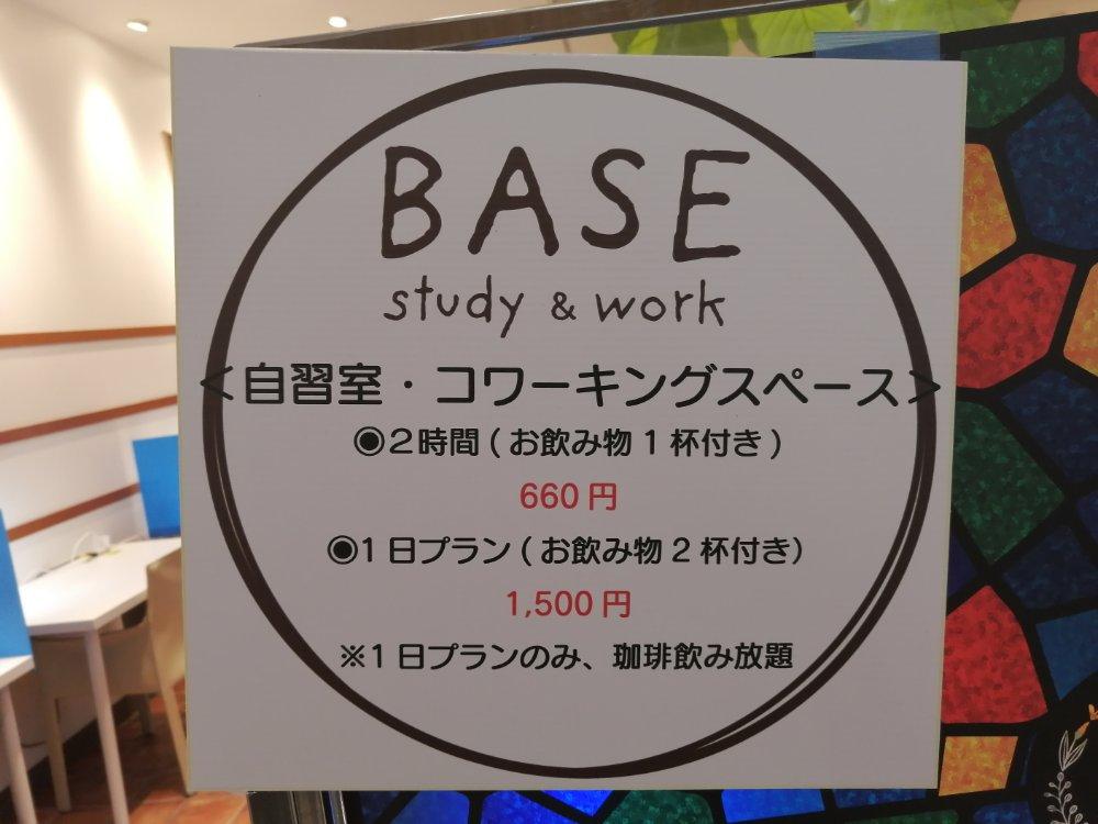 Cafe BASE 料金表
