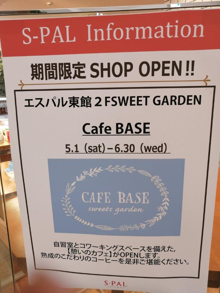 Cafe BASE オープン情報